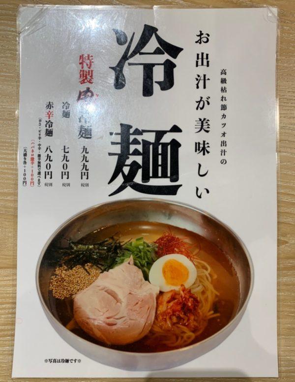 メニュー「冷麺」