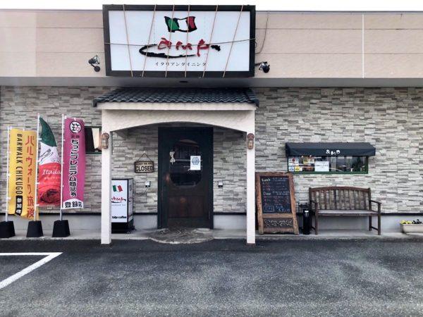 カジュアルイタリアンレストラン『amp』