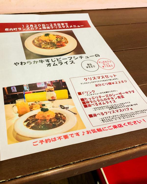 『府内町ランズカフェ』クリスマス限定メニュー
