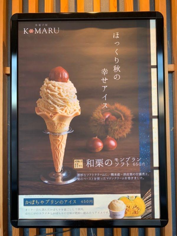 【九州初上陸】氷菓子屋KOMARU