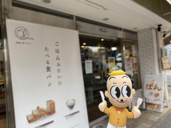 【福岡パン】材料にこだわった子どもも安心して食べられるパン『くぅらぼ』