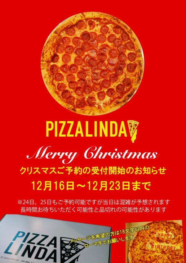 クリスマスご予約受付中 12月23日まで