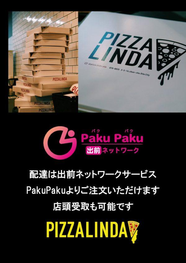 大分デリバリーシステム『PakuPaku』対応