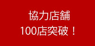 協力店舗100店突破!