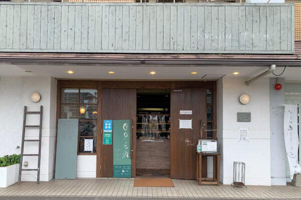 『komugiyaナカシマ 大道本店』