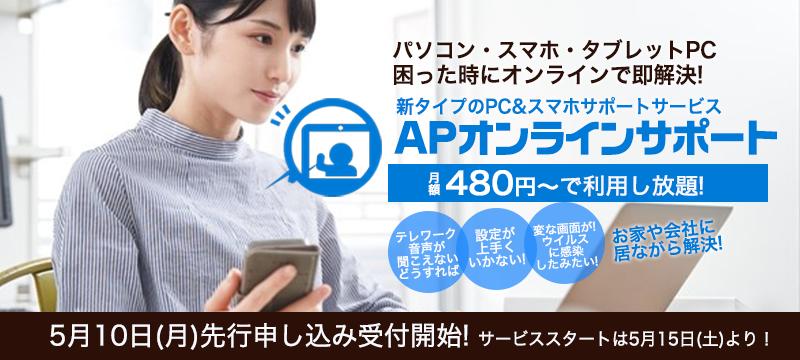 APオンラインサポート(先行)