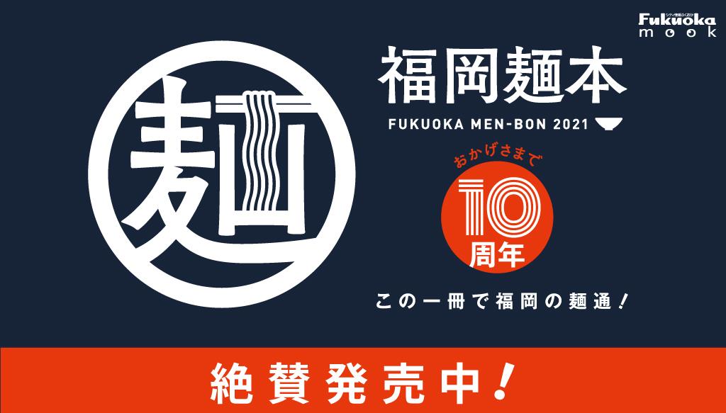 福岡麺本2021
