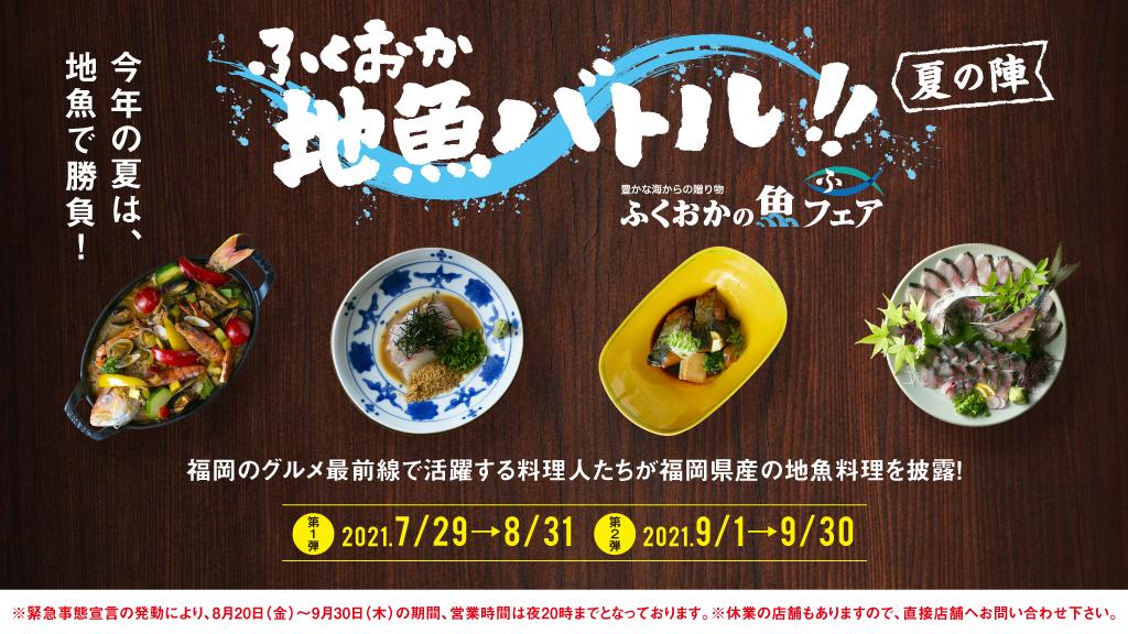 ふくおか地魚バトル!! 夏の陣 福岡のグルメ最前線で活躍する料理人たちが福岡県産の地魚料理を披露!